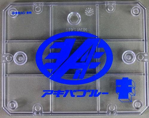 akiba-blue 016