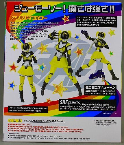 akiba_yellow 002