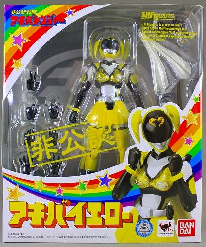 akiba_yellow 001