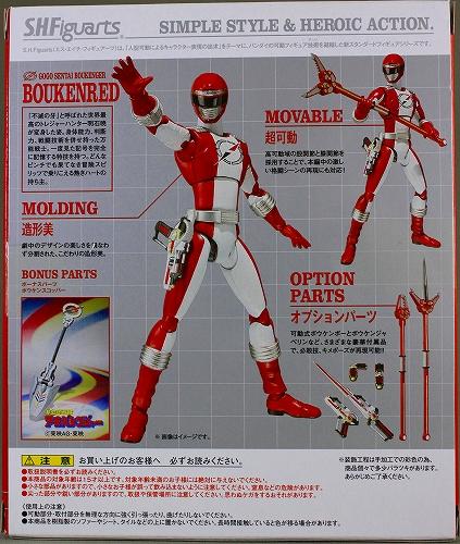 bouken-red 002