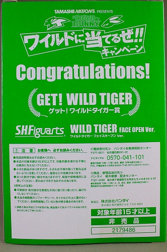 wildtiger_faceopen 010