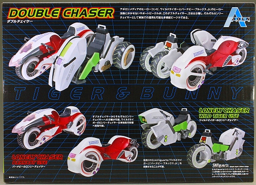 doublechaser 003