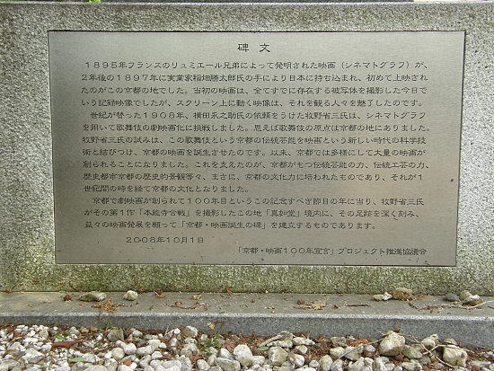 京都映画誕生の地  碑文