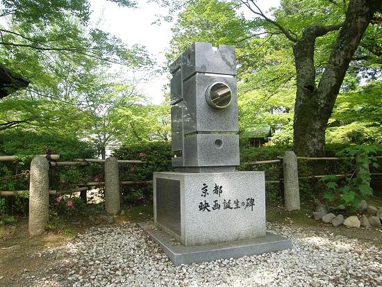 京都映画誕生の地