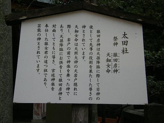 八坂神社 ⑤ 太田神社2
