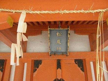 八坂神社 末社3