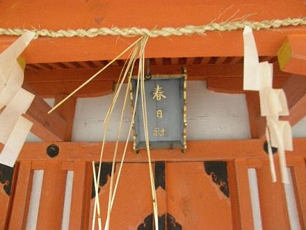 八坂神社 末社5