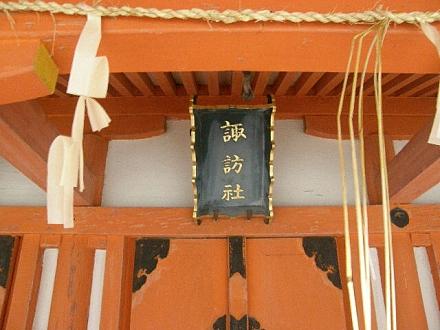 八坂神社 末社4