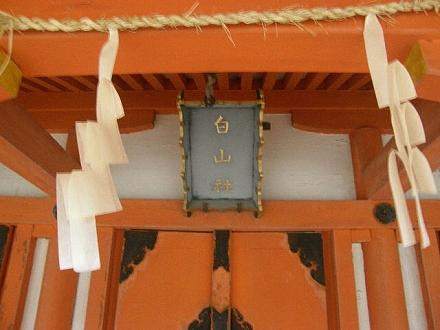 八坂神社 末社9