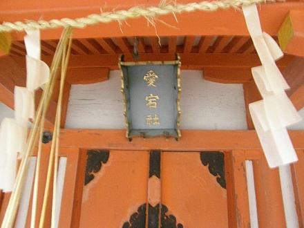 八坂神社 末社8