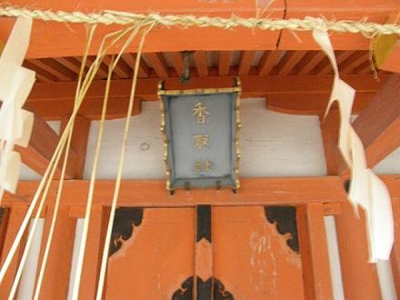 八坂神社 末社7