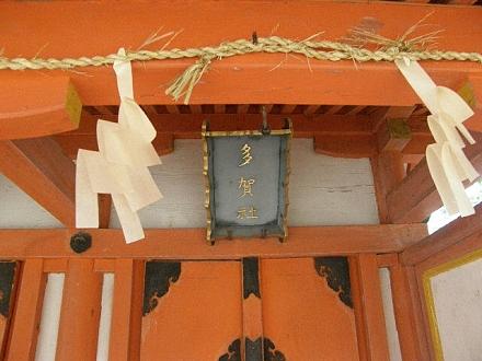 八坂神社 末社11