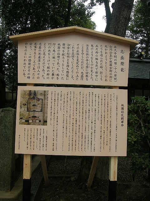 八坂神社  ⑲平家1