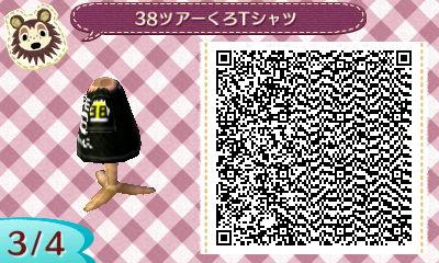 38黒Tシャツ3-4