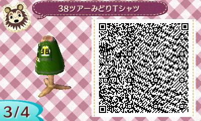 38緑Tシャツ3-4