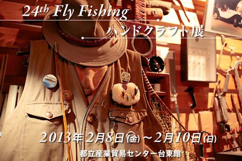 tsuruya2013.jpg