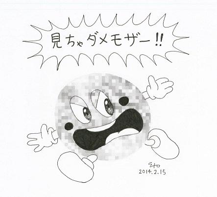 モザイクのゆるキャラ 2014/2/15 2