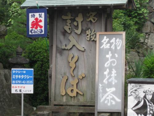 西日本縦断編+033_convert_20120923221252