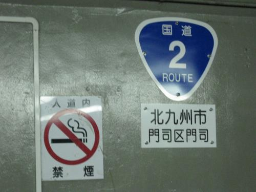 西日本縦断編+207_convert_20130110145650