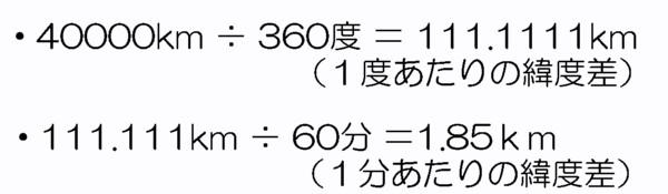 計算式(緯度差)