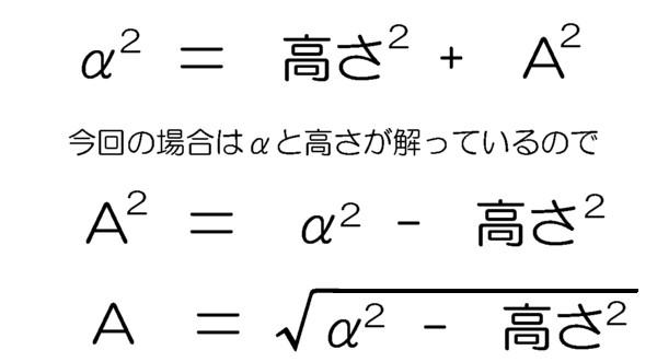 三平方の定理計算結果