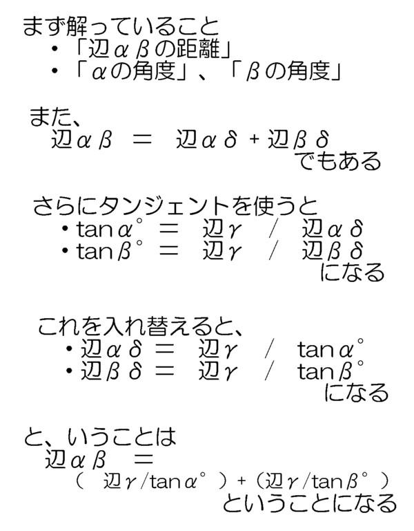 三角測量の応用2