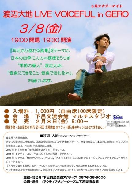DaichiW_20130308001746.jpg