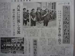 ガンバ大阪キャンプイン(八重山毎日新聞)