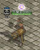 不☆発☆王