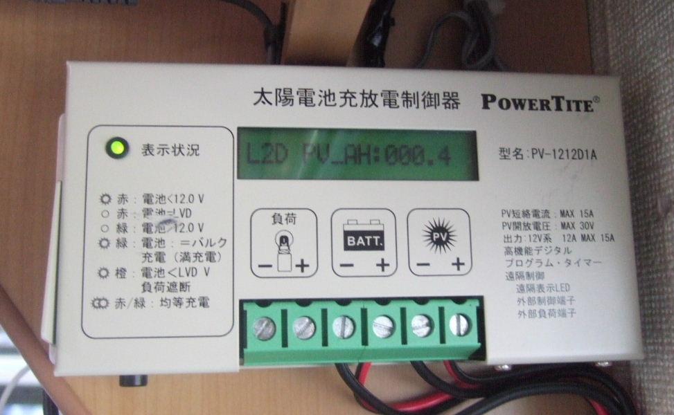 ソーラーコントロール