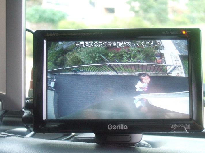 バックカメラ2