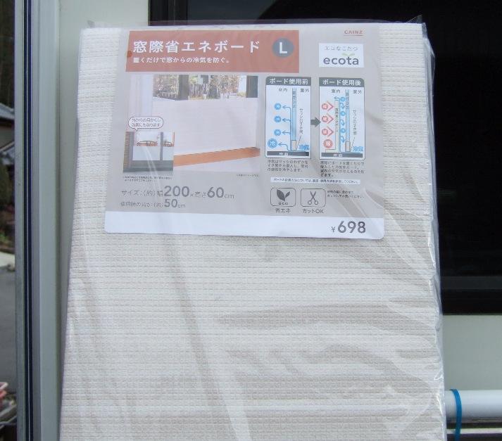 窓用断熱材