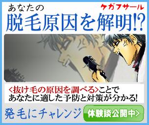 ケガフサール広告