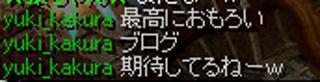 応援ありがとyuki_kakurac2