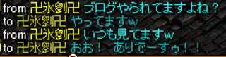 ブログ見た卍氷劉卍c2