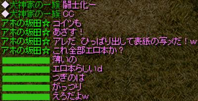 犬神家突撃レポート3