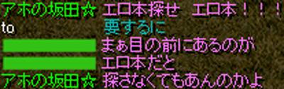 犬神宅突撃レポート1