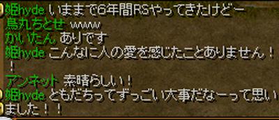 姫hyde最後の言葉2