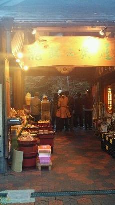竜頭の茶屋14-10-11