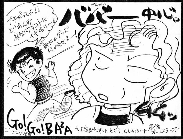 yuhakuputi (640x486)