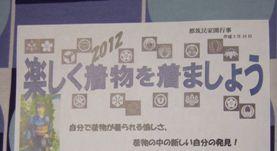 20121024 着付け教室 013-2-2