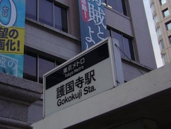 20121119 護国寺ウオーク 005+1+!