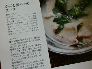 かぶと豚バラのスープ