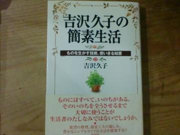 吉沢久子の簡素生活