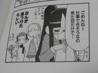小学生との会話で泣く瓜生さん。