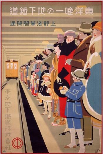 地下鉄ポスター1