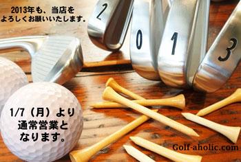 2013年もよろしくお願いいたします Golf-aholic.com