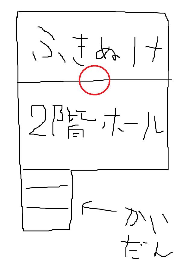 間取り図(吹き抜けとホールの間)