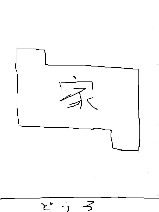 外構計画 白図
