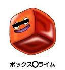boxsuraimu.jpg